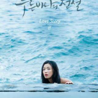 Legend of The Blue Sea Complete HD
