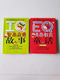 IQ and EQ Chinese enrichment books