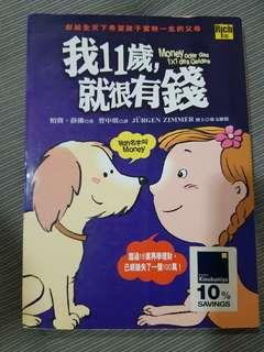 我11岁,就很有钱。  chinese book