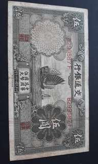 Old Chaina Note 5 yuan. 1935