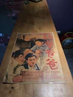 🚚 「早期復刻電影海報」 早期 古董 復古 懷舊 稀少 有緣 大同寶寶 黑松 沙士 鐵件 40年 50年