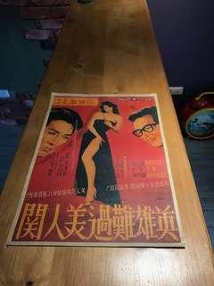 「早期復刻電影海報」 早期 古董 復古 懷舊 稀少 有緣 大同寶寶 黑松 沙士 鐵件 40年 50年