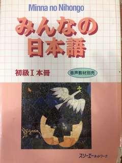 みんなの日本語 初級一本冊 大家的日本語