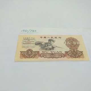 . 1960年 五元 紙幣 第三版