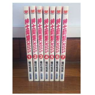 Shinshi Doumei †  Chinese Manga Vol. 1 to 7 (incomplete)