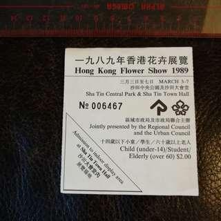 1989年香港花卉展覽入場券 Hong Kong Flower Show 1989