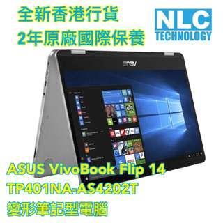 全新行貨 ASUS 華碩 VivoBook Flip 14 TP401NA-AS4202T 變形筆記型電腦 平板電腦