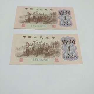 1962年 第三版一角紙幣兩張 三字 冠全新直版