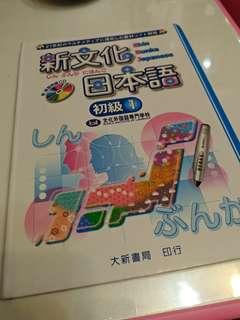 初級日本語 1 日文書