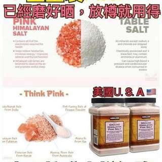 ☆現貨☆美國進口🇺🇸Kirkland喜馬拉雅粉紅色鹽(5磅裝)