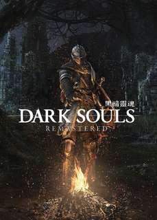 PS4 Dark Soul Remastered 中文版