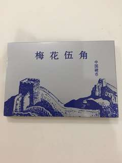 China Mei Hua Fifty Cents Coin a Set , From 1991-2001, (11pcs)