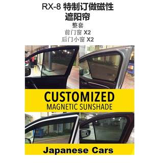 RX-8 Magnetic Sunshade LTA legal
