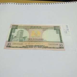 . 1970至75年渣打銀行10元紙幣 冇年份