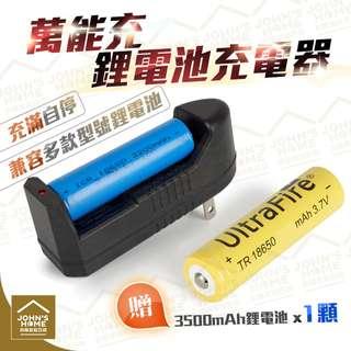 約翰家庭百貨》【FA380】鋰電池充電器 送足量3500mAh鋰電池 萬能充電器 適用各種鋰電池