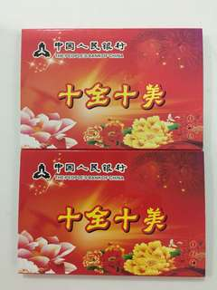 China Two Cents and Five Cents sets ! From year 1982 to 1991 ! Each set 10pcs .
