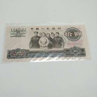 1965年 第三版 十元 紙幣 三字冠全新直版