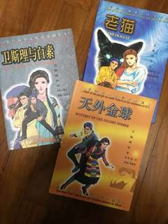 Chinese Comics Wesley Detective