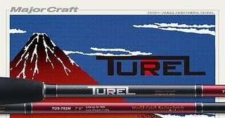 MajorCraft Fishing Rod