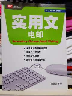 Secondary Chinese Email Writing