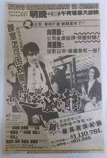 分享電影報紙廣告<逃學威龍>