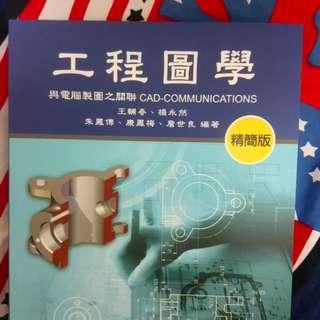 🚚 全新工業工程圖學教學書(電腦製圖)-全台中都可面交^^