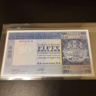 1975年匯豐紙幣$50元