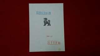 中國郵電部郵票發行局通過設計图樣本……狗年郵票一