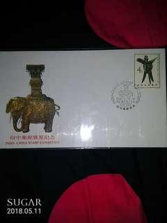 印中集郵展覽 紀念封