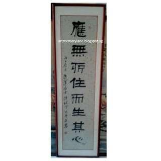 应无所住而生其心 Vintage Chinese Calligraphy
