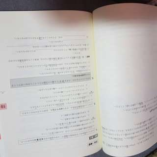 Japanese language book minna no nihongo