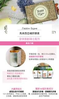 減肥酵素(馬來西亞)