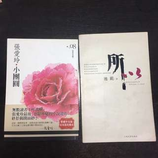 Chinese Books (张爱玲、池莉)