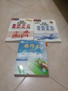 ✨'o' level higher chinese books