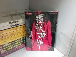 漫畫 還我姆指! 全一冊 山田悠介,綾村切人作品 玉皇朝出版
