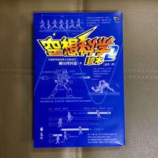 空想科學讀本2 繁體版