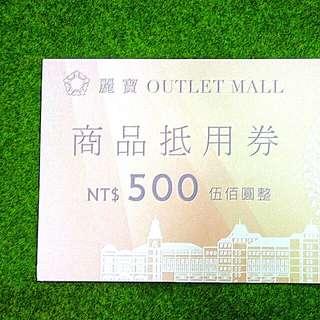 麗寶OUTLET MALL$500商品抵用券