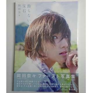 【全新未開封】AKB48 岡田奈々 寫真集 -『 飾らない宝石 』