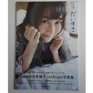 【全新未開封】NMB48 矢倉楓子寫真集 -『 だいすき 』