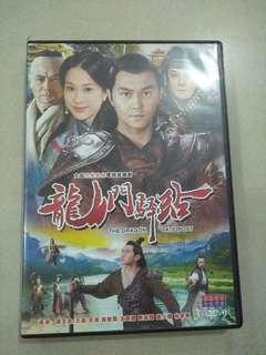 龙门驿站 china drama DVD