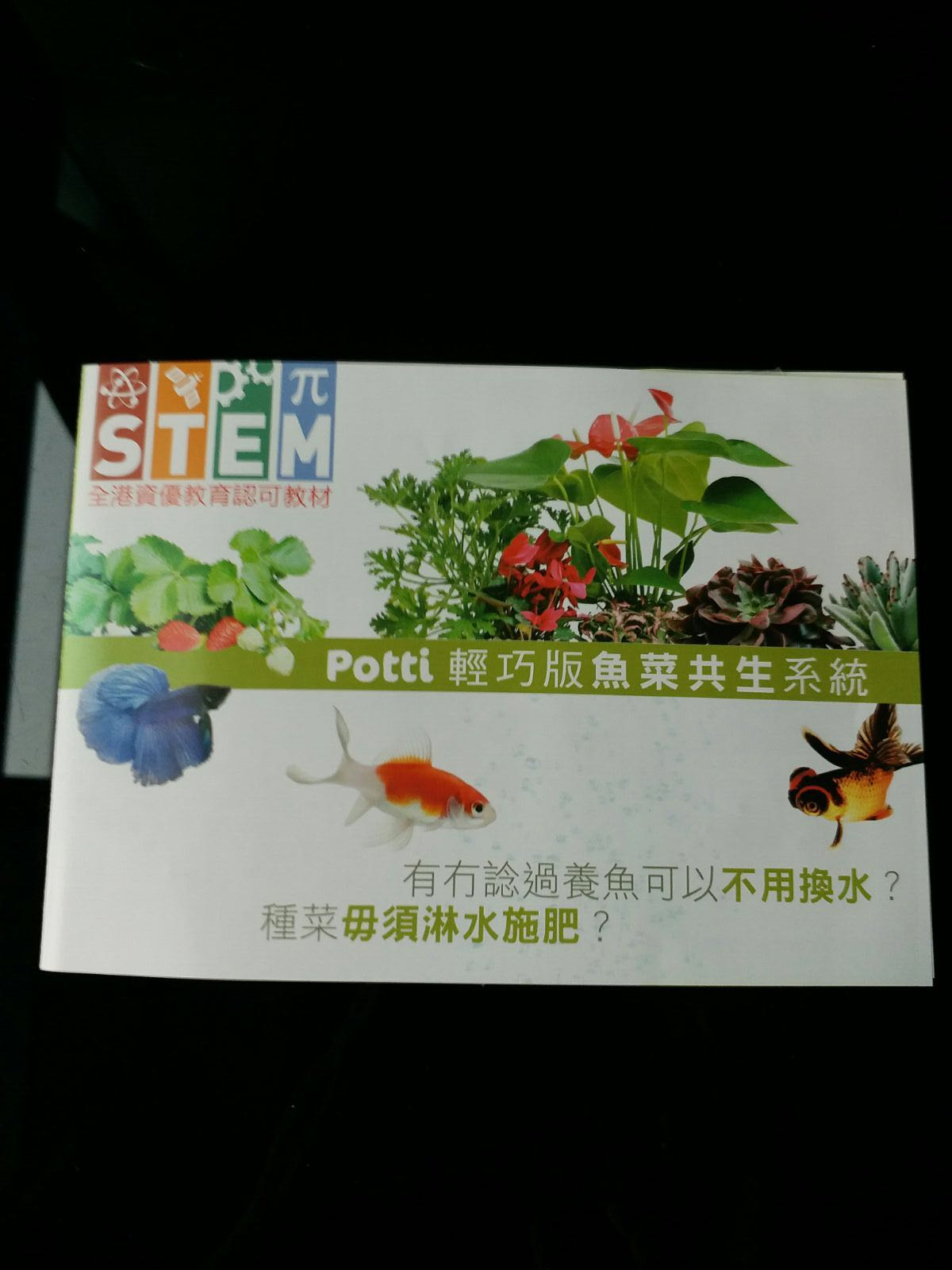 Superfarm魚菜共生系統 STEM 包保養