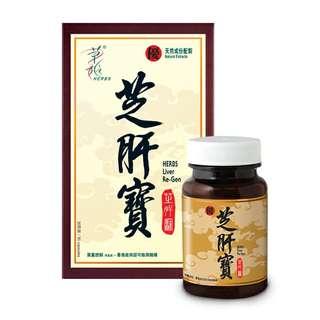 草姬 芝肝寶(需訂)