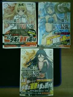 Arifureta Japanese Novel. (Words in jap)