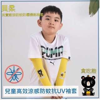 🚚 【貝柔】貝寶酷防蚊防曬機能袖套兒童高效涼感防蚊抗UV袖套 - 貪吃熊(黃色)