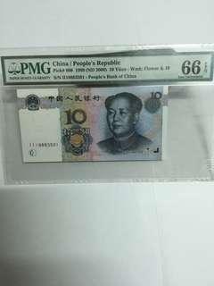 1999年 稀少数字冠10元