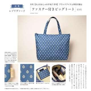 日本雜誌 大人流行手帖 附贈 Les Olivades 藍色 托特包 單肩包 手提包 手提袋 購物袋