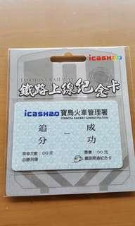 🚚 貨到付款【現貨】鐵路上線紀念卡愛金卡-追分成功icash2.0 追分成功愛金卡。賣場有多款悠遊卡一卡通 一起帶可合併運費