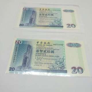 2000年中國銀行20元 紙幣 劉金富系列