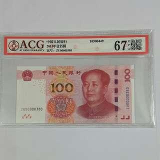 人民幣土豪金100元開門號,(已評級 )靚號碼ZU0000380《生發靈》