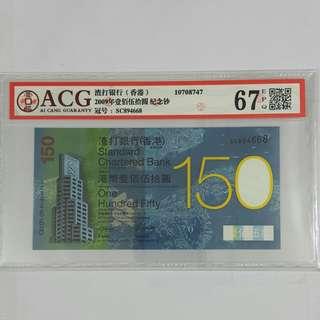 渣打銀行150週年紀念鈔,(已評級)靚號碼SC894668《路路發》